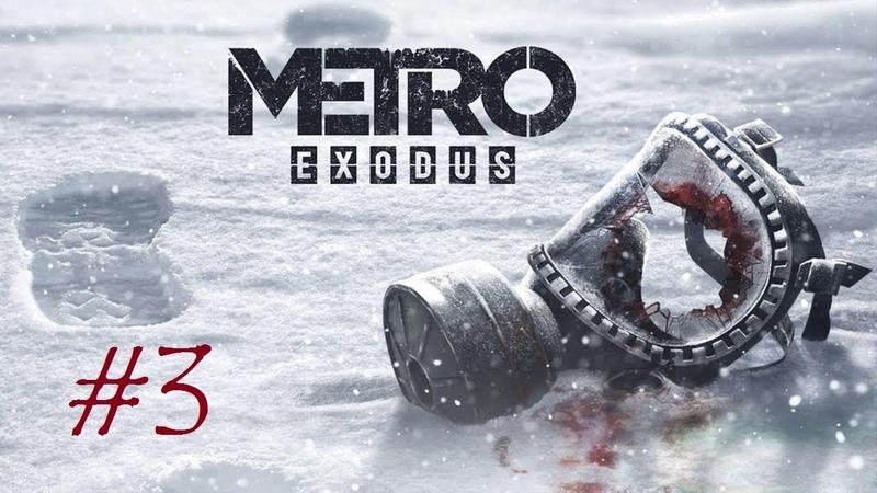 MetroExodus Шок Сколько секунд нужно сому мутанту чтобы проглотить лодку со сталкером