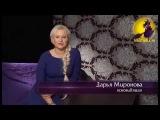 MISTIKA.TV. Камни привлекают любовь. Рецепт от Дарьи Мироновой