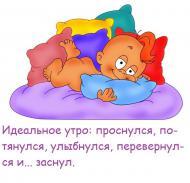 привет! доброе утро!