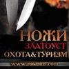 Магазин ножей РОСоружие | Официальная группа