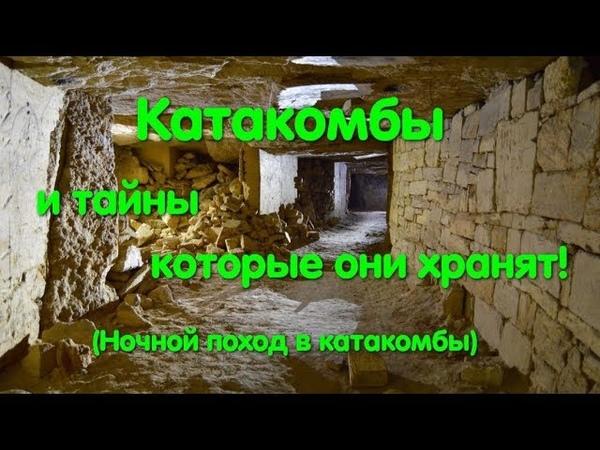 30 метров под землей. Катакомбы. Одесса. Тайны подземной жизни. Лабиринт. Подземный город. Память.