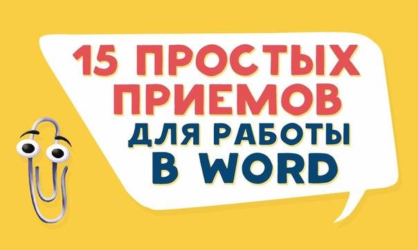 15 простых приемов для эффективной работы в Word: ↪ Годами печатал и столького не знал! 👍