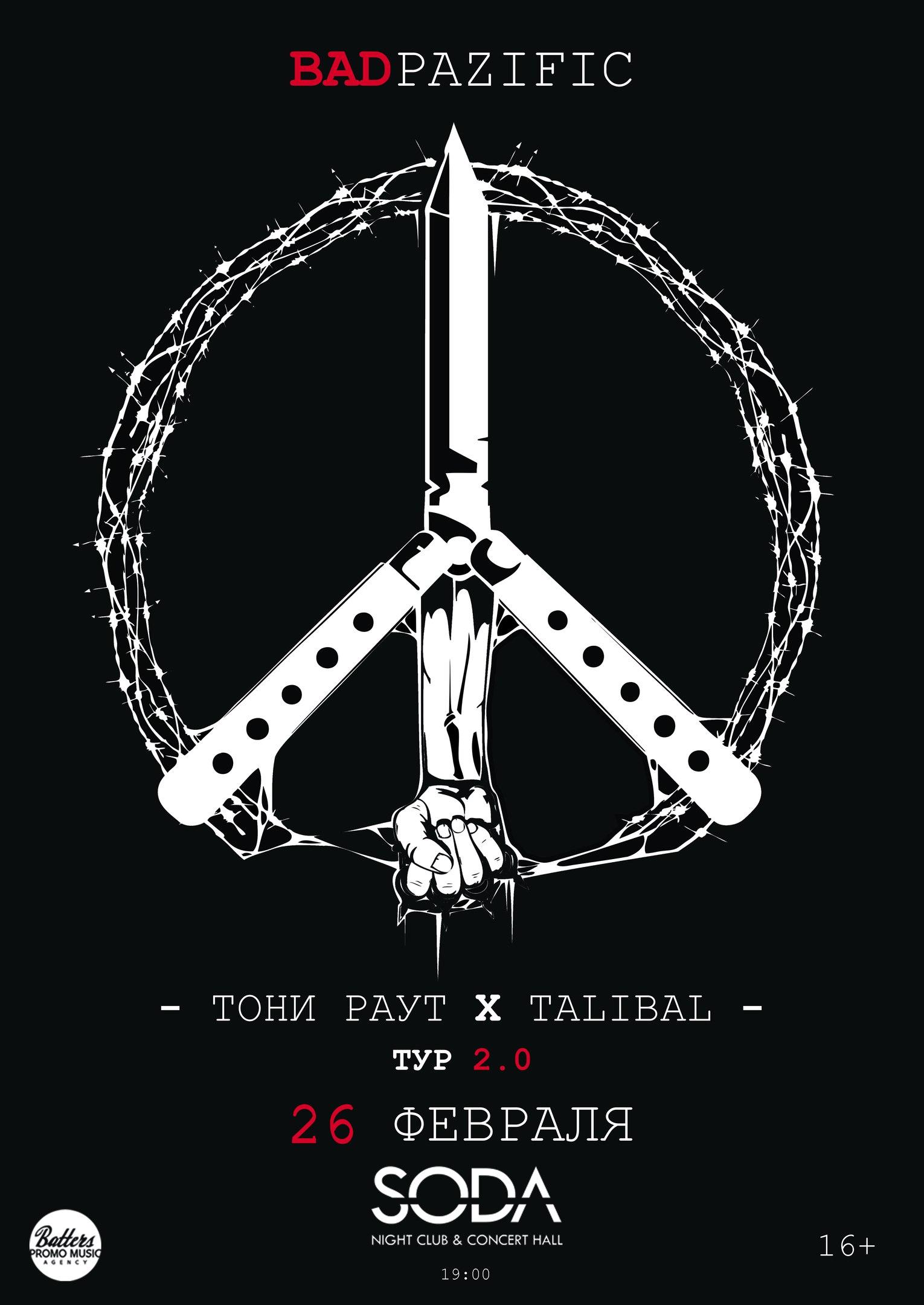 Тони Раут & Talibal «Тур 2.0»
