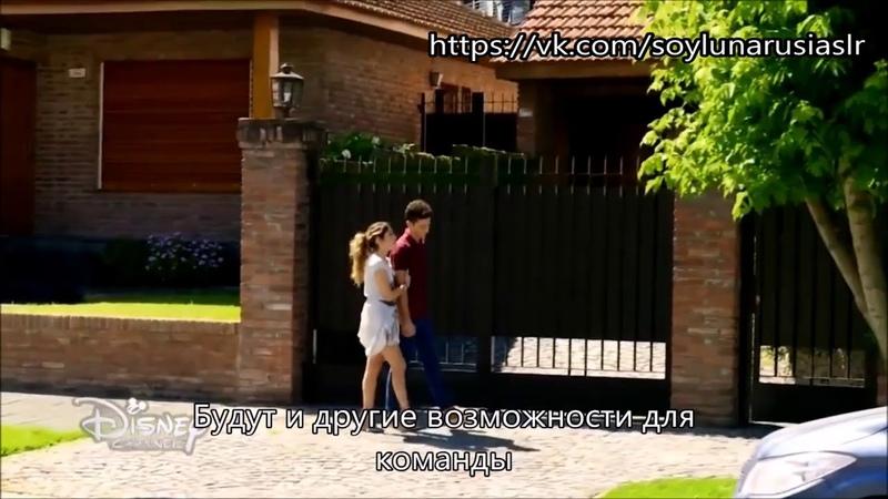 Я Луна(Soy Luna) 3 - серия 56 - Луна и Маттео говорят о кастинге и о возвращении их пары