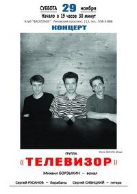 ТЕЛЕВИЗОР 29 НОЯБРЯ @ BACKSTAGE club