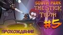 ОТПОЛИРОВАЛИ ДЫМОХОД СОСЕДУ 5 Прохождение South Park The Stick of Truth