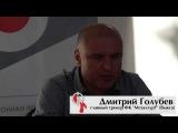 Послематчевая пресс конференции главных тренеров ФК