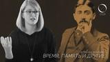 Марсель Пруст Дарья Зиборова Время, память и другие