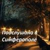 Подслушано в Симферополе