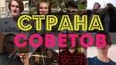 ТелеШко Страна советов Выпуск 3