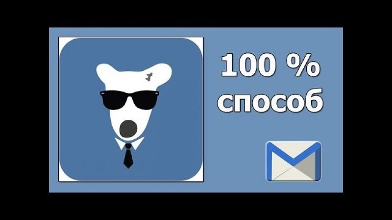 Как восстановить чат ВКонтакте ? (VK Zen)