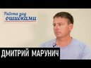 Труба длинна, и газы наши быстры... Д.Джангиров и Д.Марунич