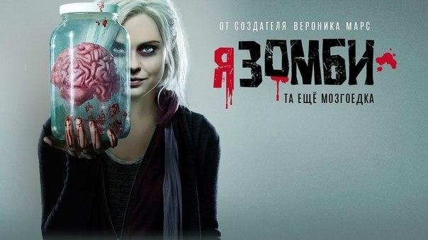 Я – зомби, 1 сезон, 7-10 серия из 13, 2015 ????