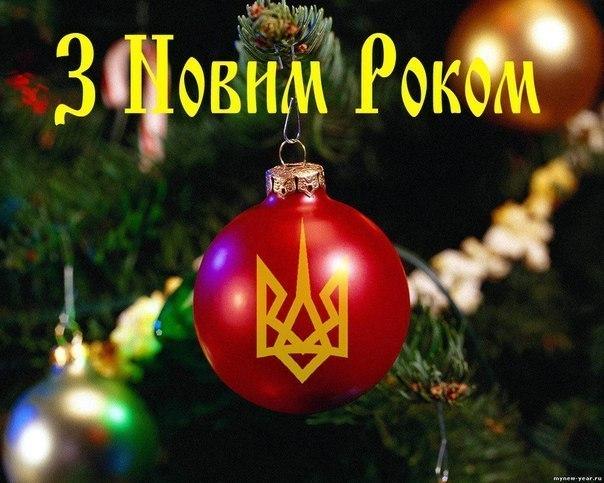 Українські привітання З Новим Роком