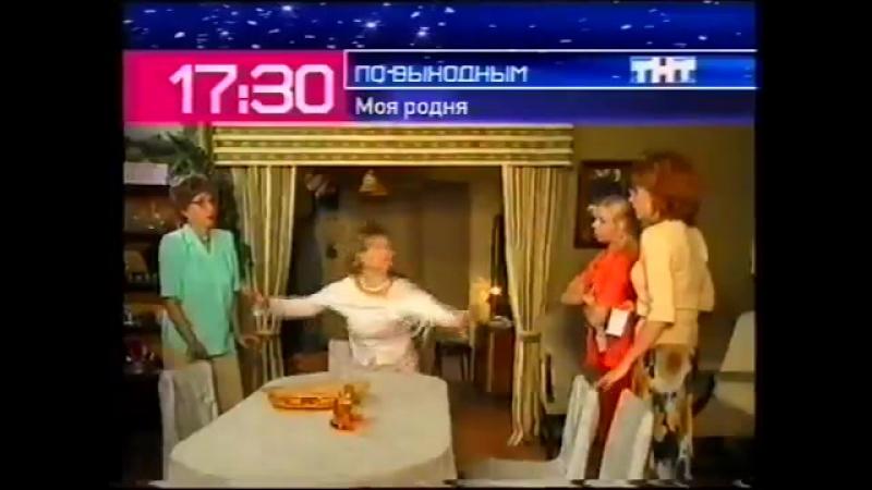 (staroetv.su) Анонс Саша Маша и Моя родня (ТНТ, январь 2004)