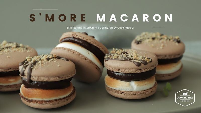 스모어 마카롱 만들기, 초콜릿 마카롱 Smore Macaron Recipe, Chocolate Macaron - Cooking tree 쿠킹트리*Cooking ASMR
