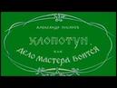 Александр Писарев Хлопотун или Дело мастера боится комедия
