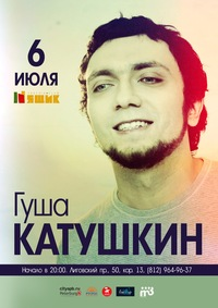 6 июля - Гуша Катушкин в Петербурге @ Ящик