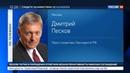 Новости на Россия 24 Песков Порошенко позвонил Путину по собственной инициативе