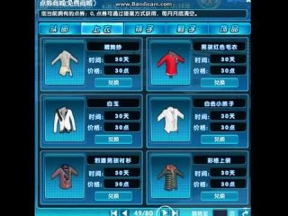 Китайская Пара па(Одежда за купоны)(М).