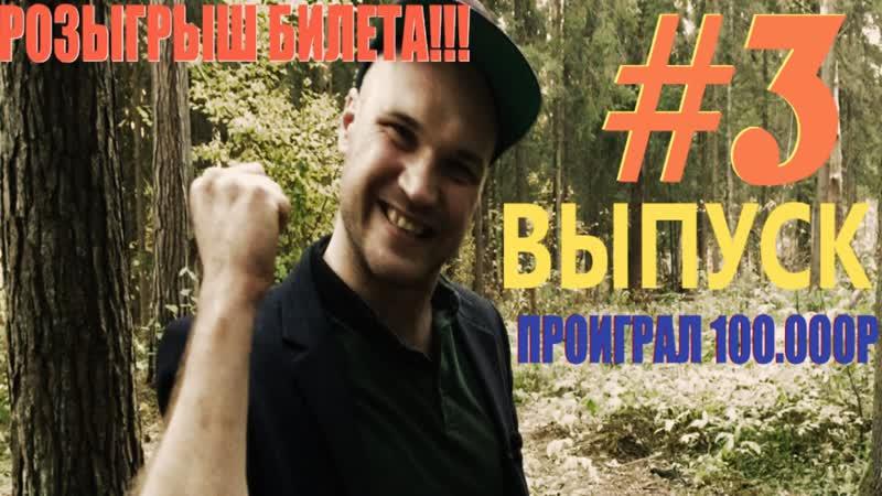 Стас Грандиозный отдаст 100 000 и билет Как снимали клип Спор вечера