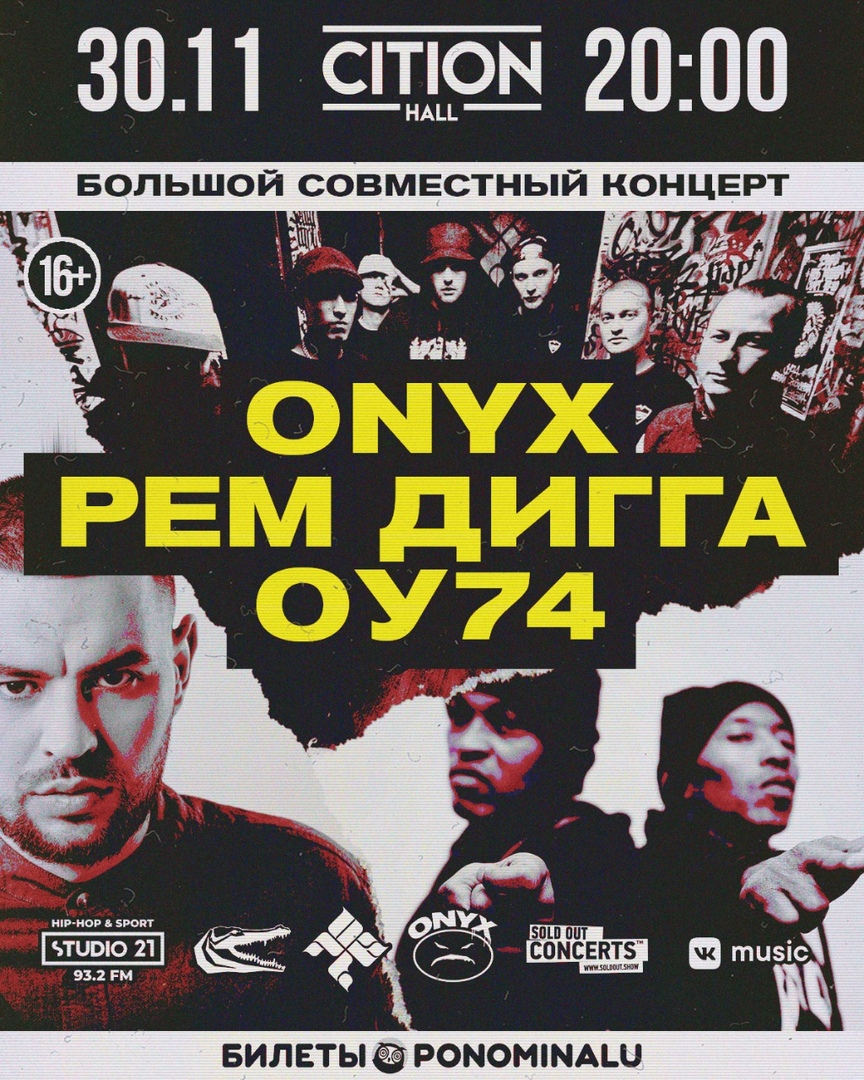 Афиша Москва Onyx, Рем Дигга, ОУ74 Большой совместный концерт