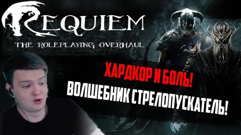 Jeens - Skyrim Requiem V2.0.2! Хардкор и Боль! Темное Братство! Волшебник стрелопускатель!