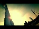 Чудеса инженерии Небоскреб — Бурдж Дубай