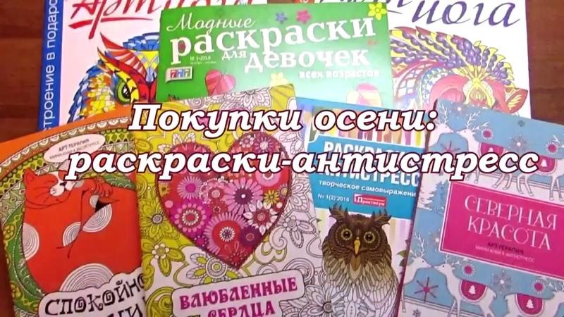 Обзор белорусской раскраски-антистресс и другие новые раскраски.