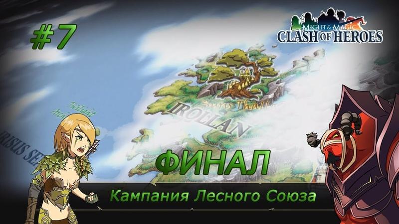 Прохождение MightMagic Clash of Heroes | Кампания Лесного Союза | 7 [ФИНАЛ]