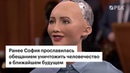 Робот София заговорила по русски