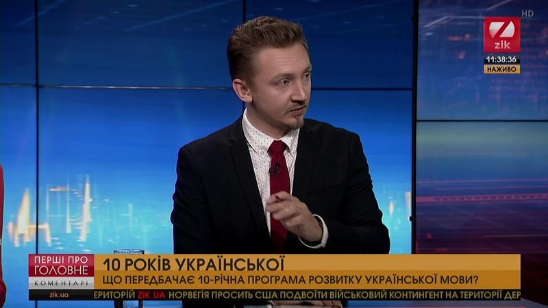 Суспільство розколює не українська, а російська мова, - Андрій Ніцой