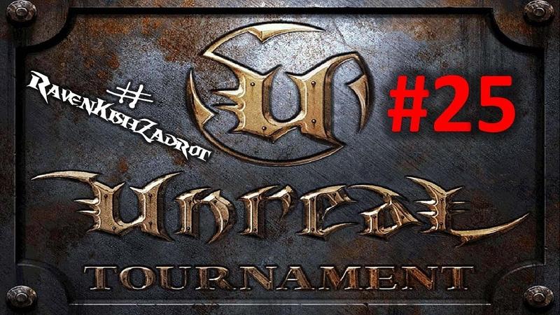 Обзор Unreal Tournament