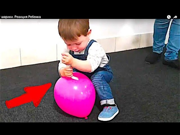 Дети лопают шарики. Реакция Ребенка