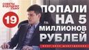 Попали на 5 миллионов... | Аяз Шабутдинов 16
