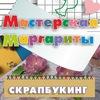 Мастерская Маргариты Ульяновой (скрапбукинг)