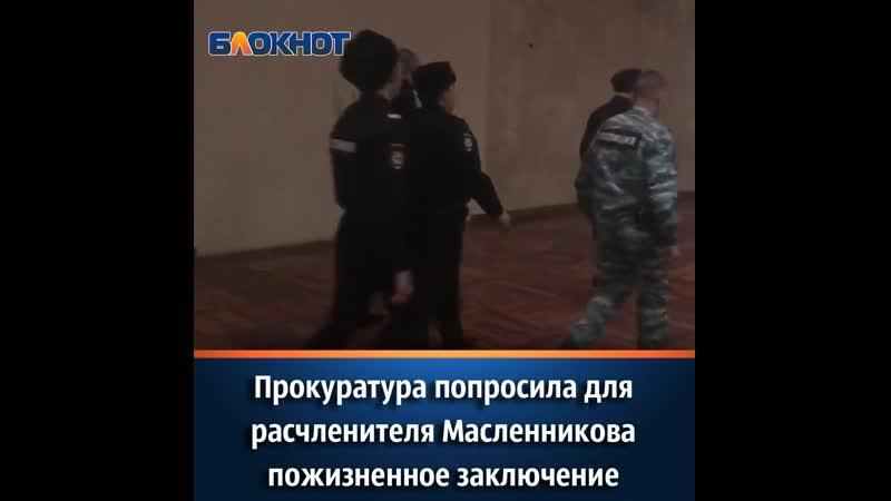 Прокуратура попросила для расчленителя Масленникова пожизненное заключение