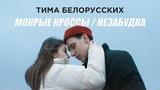 Премьера! Тима Белорусских - Мокрые кроссы Незабудка (Паблик