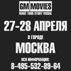 Москва 27-28 апреля GM Movies МК