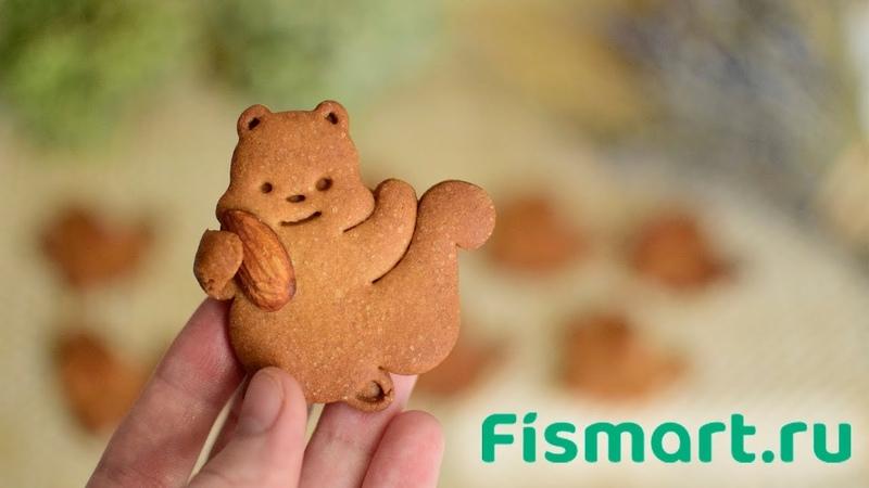 Рецепт вкусного Печенья от Fismart » Freewka.com - Смотреть онлайн в хорощем качестве