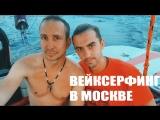 Вейксерфинг в Москве с Данко и DJ Маша Силуянова