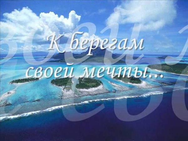 Берега мечты Стас Михайлов