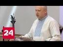 Киев признался в подготовке новой провокации в Керченском проливе - Россия 24