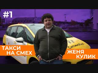 ТАКСИ НА СМЕХ #1 | Евгений Кулик