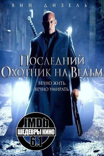 Пoследний oхотник на вeдьм (2015)
