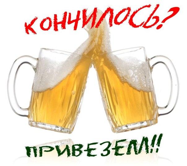 доставка пива