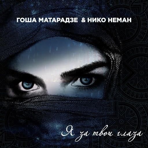 Гоша Матарадзе альбом Я за твои глаза