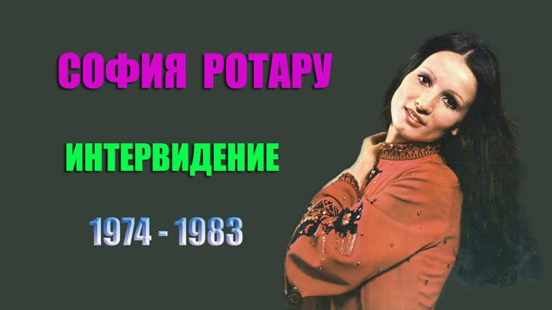 Интервидение 1974 1983
