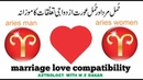 Aries men Marriage And Love Compatibility With aries women/ Urdu/Hindi