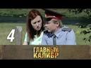 Главный калибр. 4 серия (2006). Военный фильм, боевик, приключения @ Русские сериалы